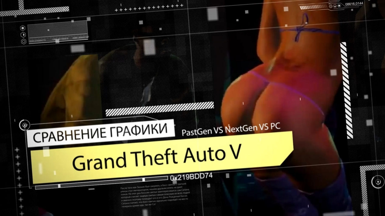 Сравнение графики Grand Theft Auto 5 - PastGen vs. NextGen vs. PC