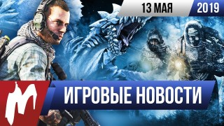 Итоги недели. 13 мая 2019 года (Ghost Recon: Breakpoint, Iceborn, Starbreeze, Stronghold Next)