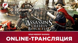 Запись стрима Assassin's Creed 4: Black Flag. На абордаж!