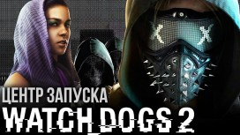 Watch Dogs 2 - //Центр запуска//