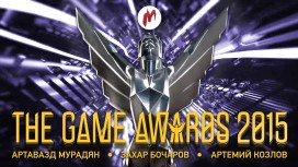 The Game Awards 2015 с «Игроманией»