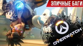Эпичные баги - Overwatch / Epic Bugs!