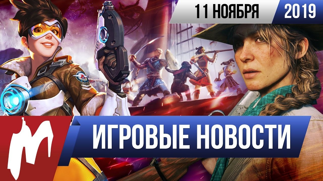 Итоги недели. 11 ноября 2019 года (Overwatch, RDR 2 for PC, Pillars of Eternity 2: Deadfire)