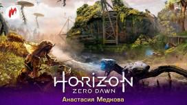 Запись стрима Horizon Zero Dawn. Стрелы, разящие без промаха