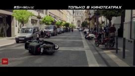 Фильм «Шпион» - Трейлер2
