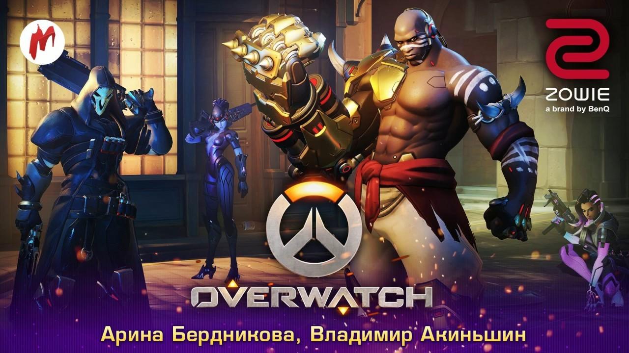 Запись стрима Overwatch. Миру нужны консольные герои