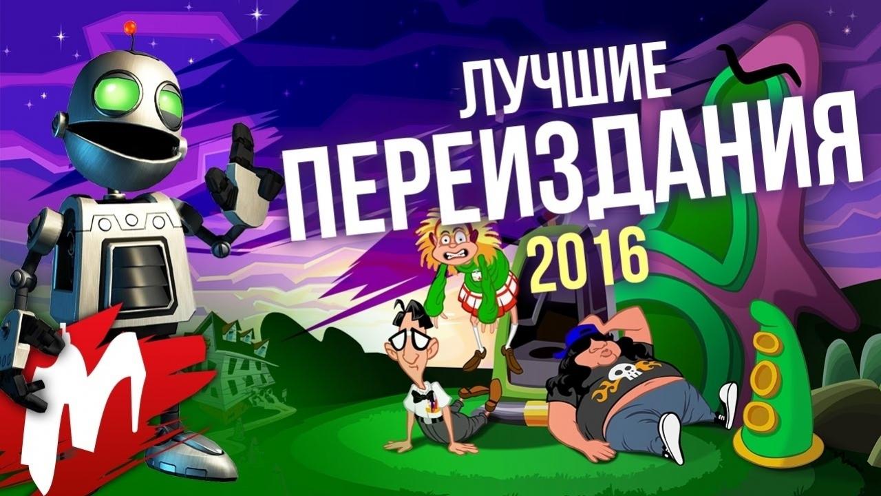 Итоги 2016 года - Лучшие переиздания 2016 года