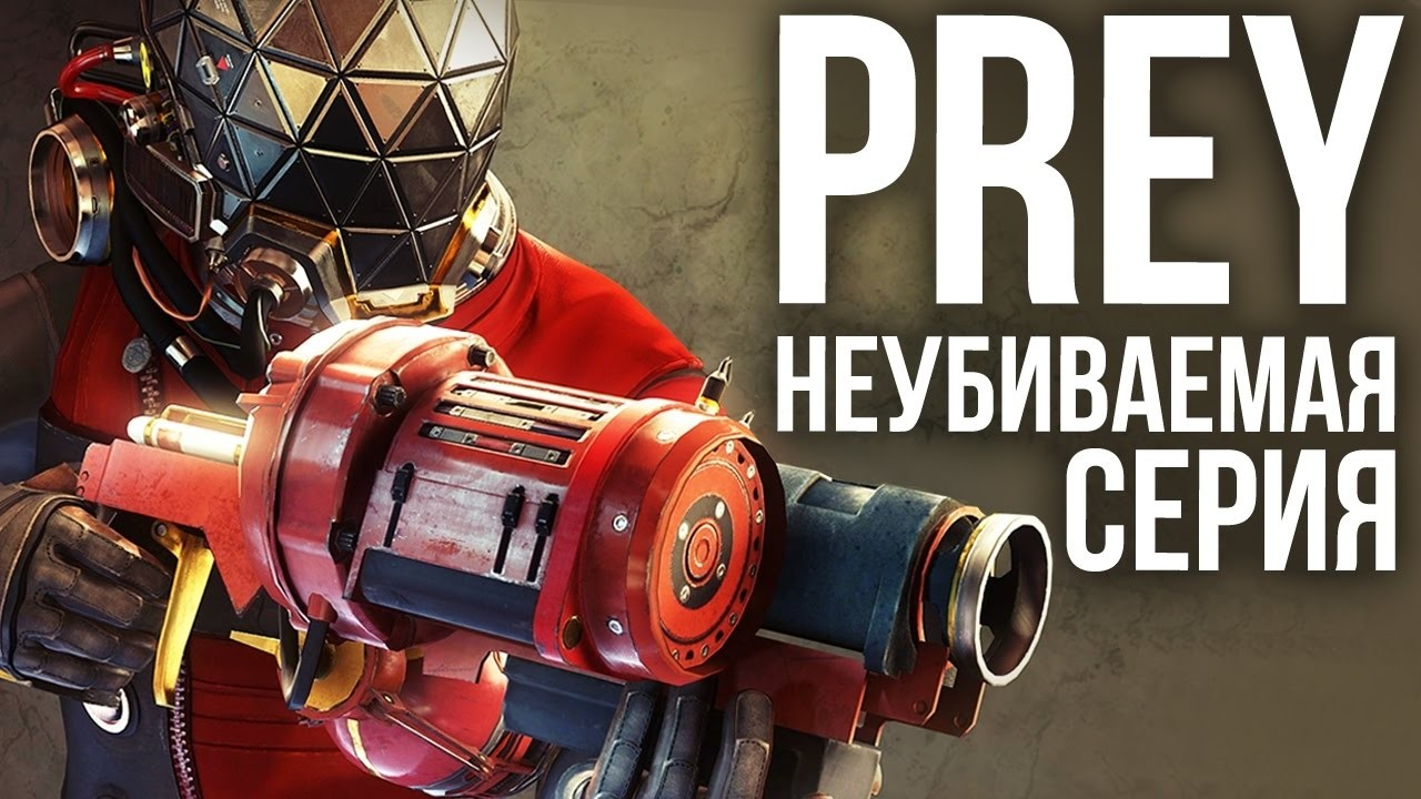 Prey — неубиваемая серия