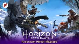 Запись стрима Horizon Zero Dawn. Механические горизонты