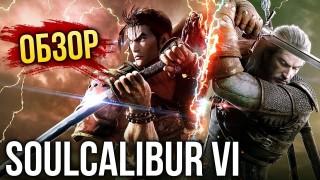 Обзор SoulCalibur6. Качественный перезапуск замечательной серии