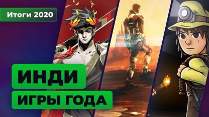 Итоги 2020. Лучшие инди-игры