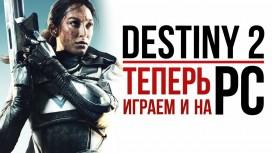 Превью Destiny 2. Теперь играем и на ПК! Новые подробности с E3 2017
