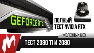 Тестирование нового поколения видеокарт. NVIDIA GeForce RTX 2080 Ti и 2080  — революция или…