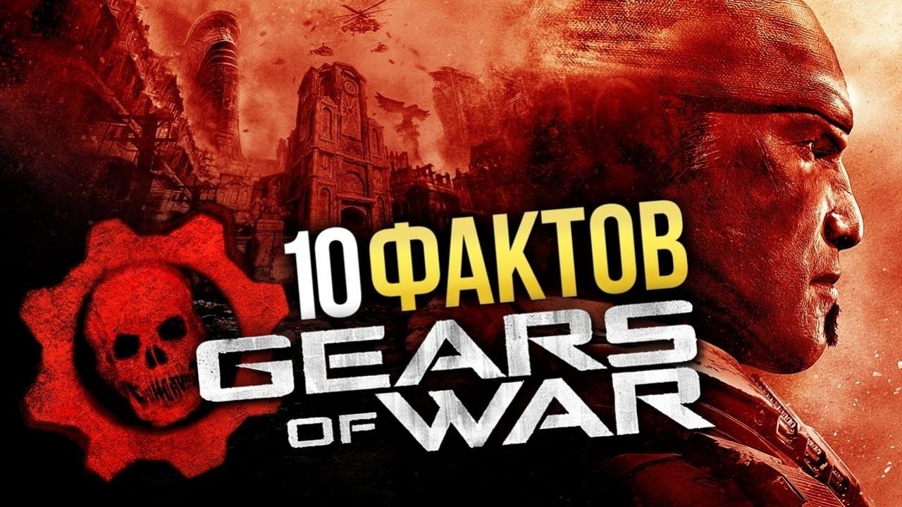 Gears of War - 10 интересных фактов