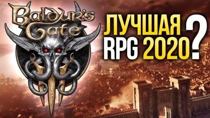 Baldur's Gate3 – первые впечатления от геймплея. Лучшая RPG года?