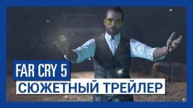 Far Cry5. Сюжетный трейлер