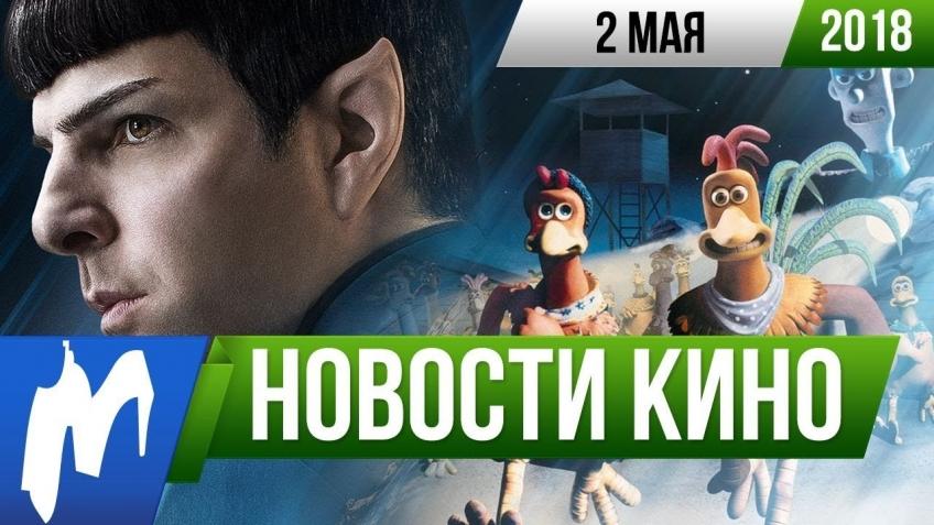 Новости кино.2 мая 2018 года («Стартрек 4», «Побег из курятника 2», «Звёздные войны», «Дрожь земли»)