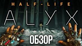 Максимальная реализация потенциала VR! Half-Life: Alyx. Обзор