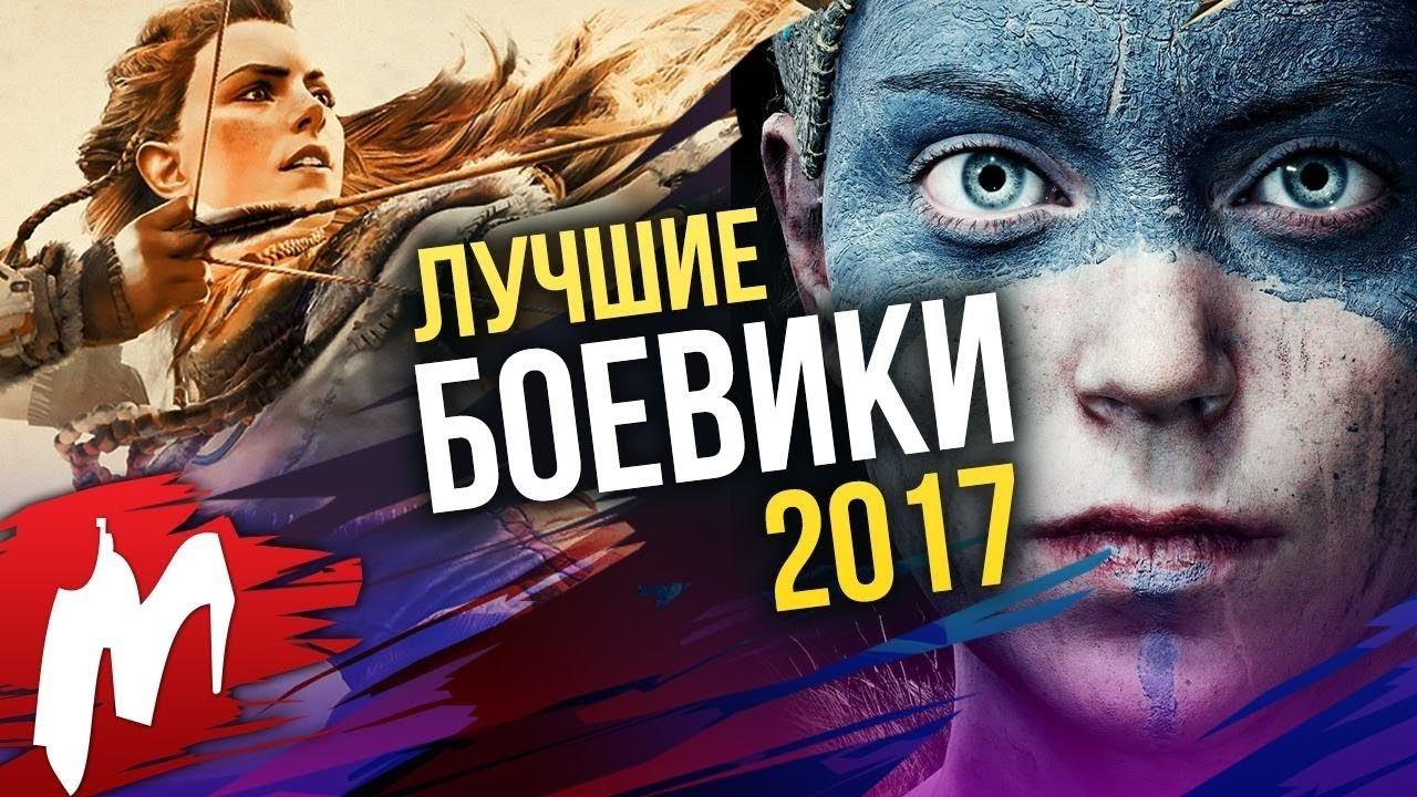Итоги 2017 года. Лучшие боевики 2017 года