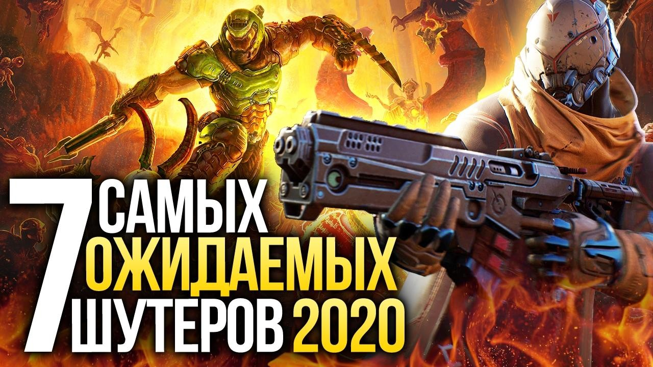План на год. Лучшие шутеры 2020 года. Doom Eternal, Serious Sam4, Halo Infinite