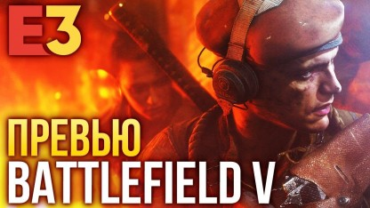 E3 2018. Как изменился Battlefield 5?