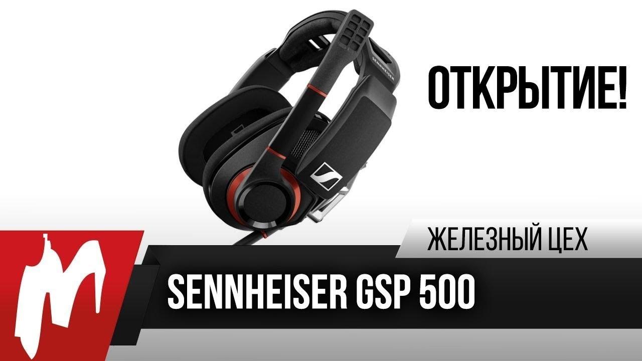 Обзор Sennheiser GSP 500. Открытая топовая гарнитура