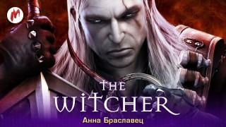 Запись стрима The Witcher. Сильная рука правителя