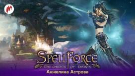 Запись стрима SpellForce: The Order of Dawn. Твоя магия будет моей!