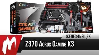 Обзор материнской платы Gigabyte Z370 Aorus Gaming K3. На что способен дешёвый Z370? — Разгон i3 и i7