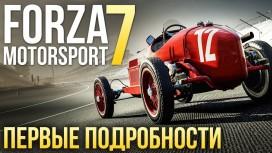 Forza Motorsport7. Первые подробности с E3 2017