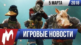 Итоги недели. 5 марта 2018 года (Mutant Year Zero, Fear The Wolves, Final Fantasy 15)