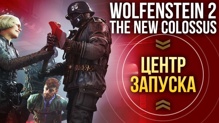 Центр запуска Wolfenstein 2: The New Colossus