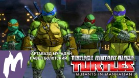 Teenage Mutant Ninja Turtles: Mutants in Manhattan - Ингредиент... Стрим «Игромании»