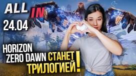 Трилогия Horizon Zero Dawn, Mass Effect в стиле «Рика и Морти». Игромания новости ALL IN за24.04