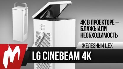 Обзор LG CineBeam 4K. Когда проектор нагибает телевизор