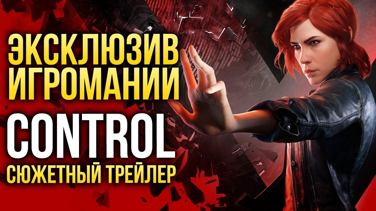 Временный эксклюзив Игромании: Control – Сюжетный трейлер
