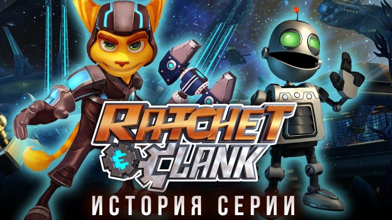 Ratchet & Clank - История серии