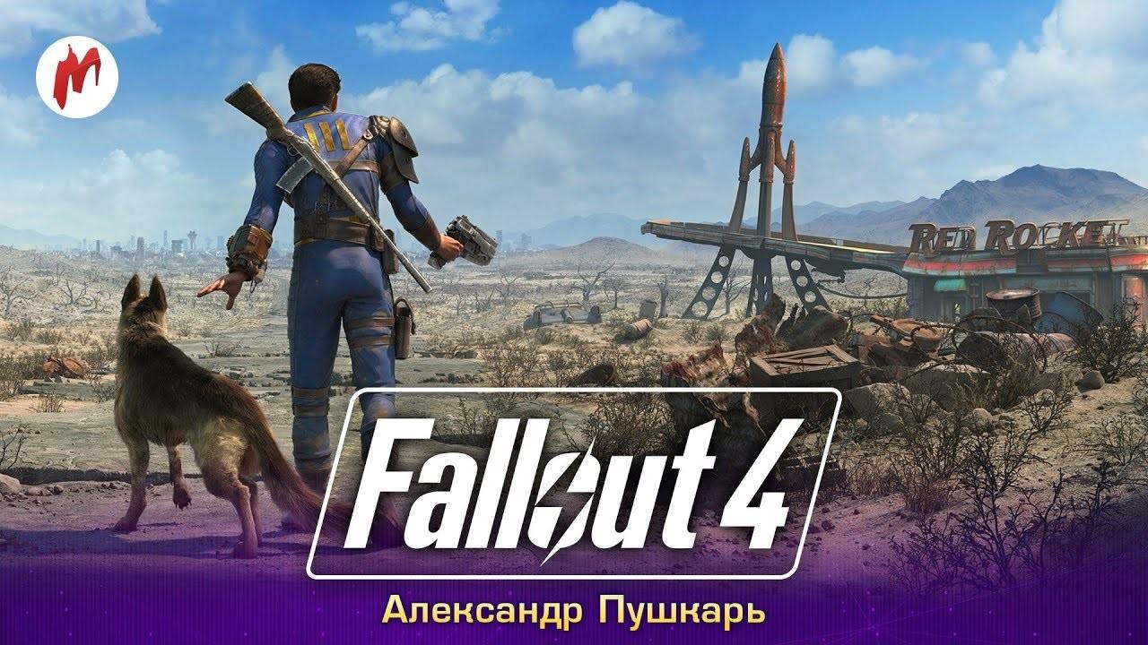 Запись стрима Fallout4. Приручаем когтей смерти