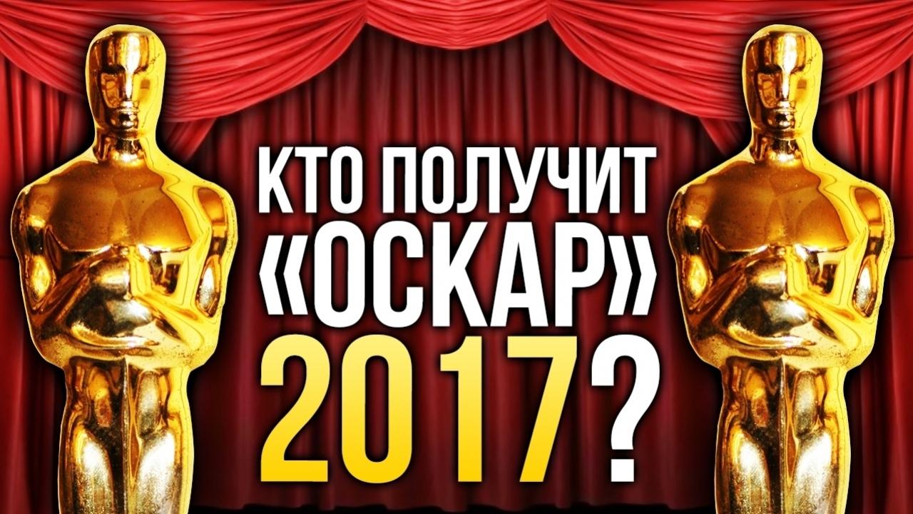 Кто получит «Оскары» 2017 года? Предсказания «Игромании»