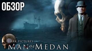 Обзор The Dark Pictures: Man of Medan. Спасите наши души