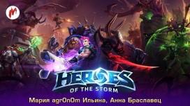 Запись стрима Heroes of the Storm