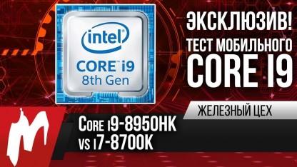 Intel Core i9-8950HK vs. i7-8700K. Первый тест шестиядерного ноутбука