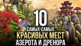 World of Warcraft: Legion - 10 самых-самых красивых мест Азерота и Дренора