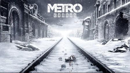 Metro: Exodus. Дебютный геймплейный трейлер к E3 2017