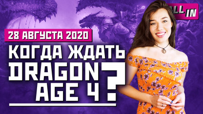 Gamescom: Dragon Age 4, Ratchet & Clank, DOOM, Star Wars, Fall Guys. Игровые новости ALL IN 28.08