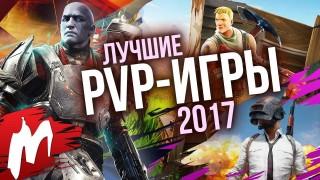 Итоги 2017 года. Лучшие PVP-игры 2017 года