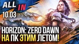 Horizon: Zero Dawn на ПК подтверждена, в Call of Duty началась королевская битва. ALL IN за 10.03