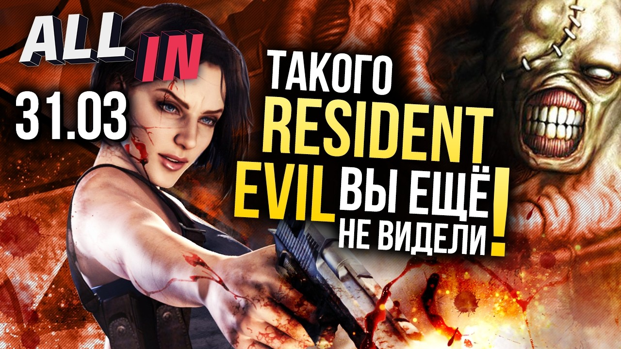 Ремастер Modern Warfare2, разрывной Resident Evil, успех Mount & Blade II. Новости ALL IN за31.03
