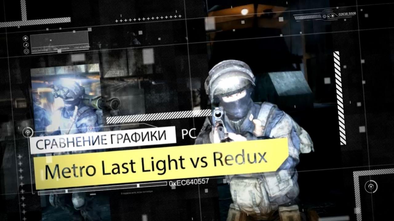 Metro Redux vs Metro Last Light - Сравнение графики