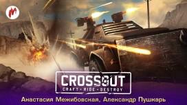 Запись стрима Crossout. Женщина за рулем